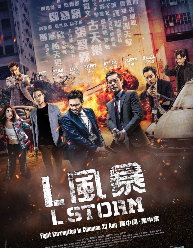 Watch Movie L Feng bao