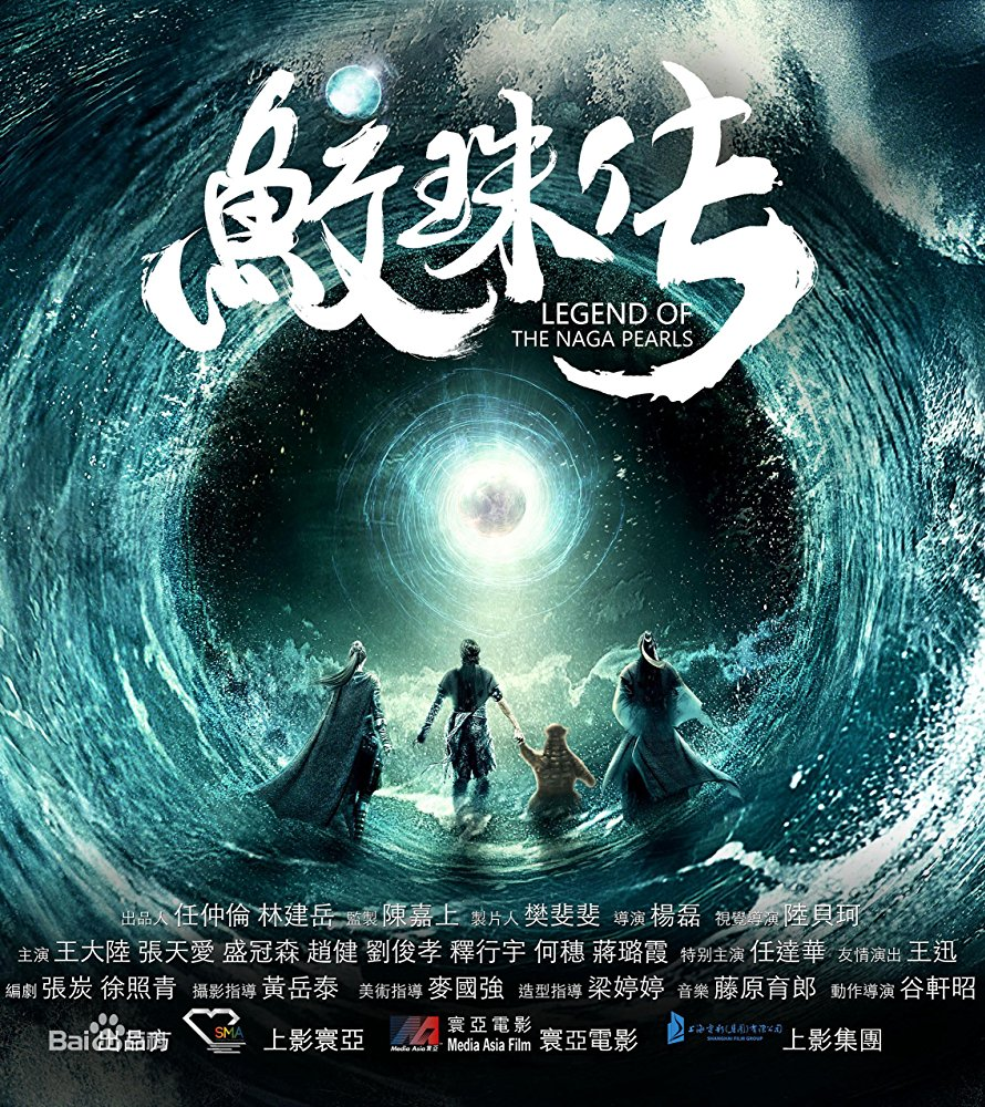 Watch Movie Legend of the Naga Pearls