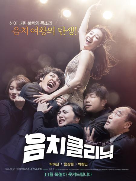 Watch Movie Love Clinique