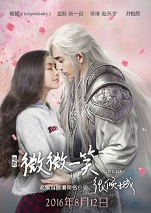 Watch Movie Love O2O: The Movie
