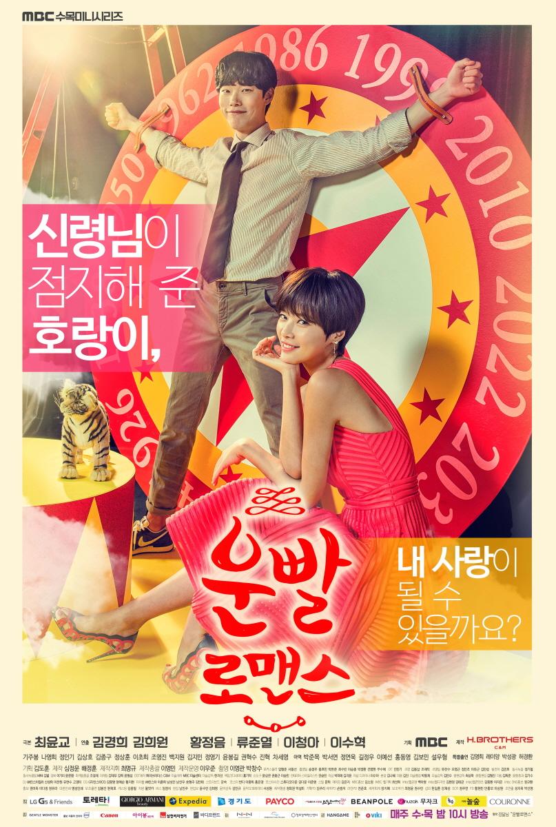 Watch Movie Lucky Romance