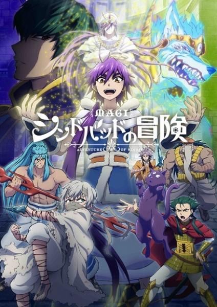 Watch Movie Magi: Sinbad No Bouken - Season 1