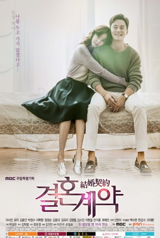 Watch Movie Marriage Contract