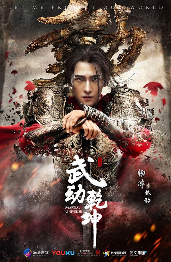 Watch Movie Martial Universe