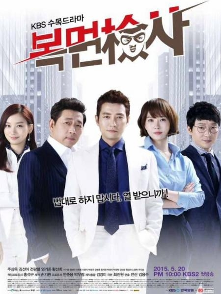 Watch Movie Masked Prosecutor