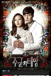 Watch Movie Master's Sun