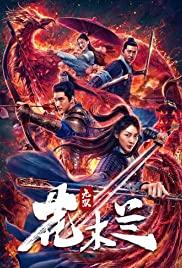 Watch Movie Matchless Mulan