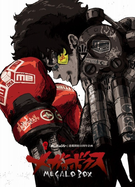 Watch Movie Megalo Box