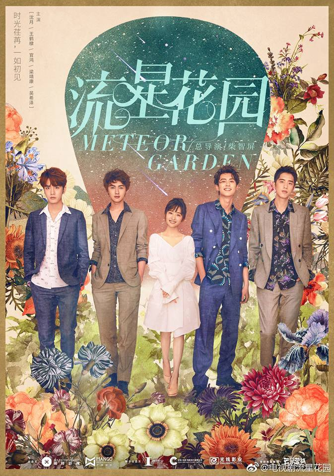 Watch Movie Meteor Garden (2018)
