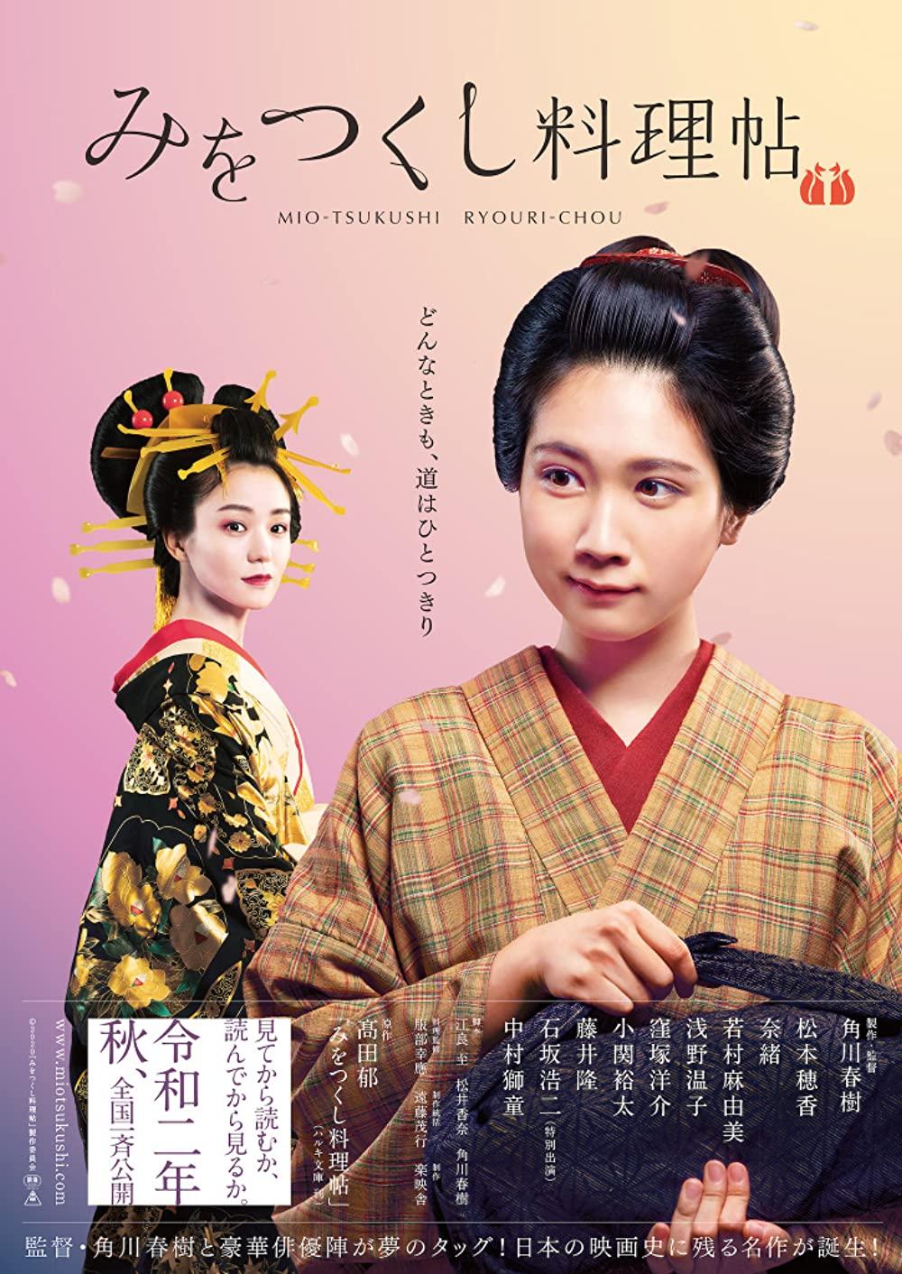 Watch Movie Mio-Tsukushi Ryouri-Chou