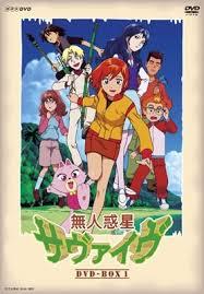 Watch Movie Mujin Wakusei Survive