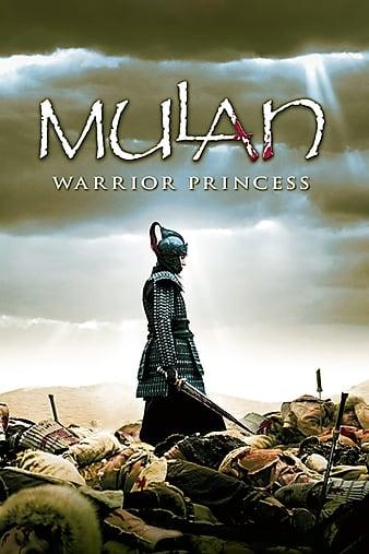 Watch Movie Mulan (2009)