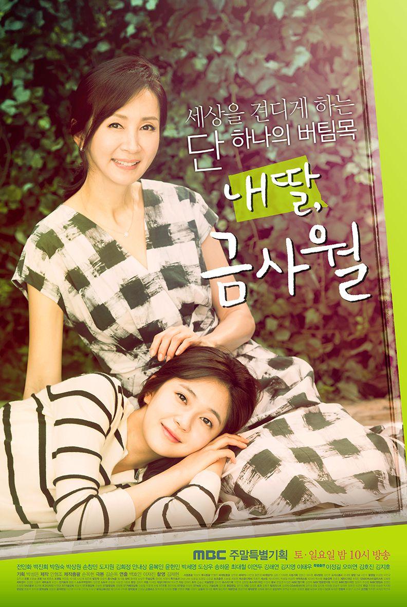 Watch Movie My Daughter Geum Sa-Wol