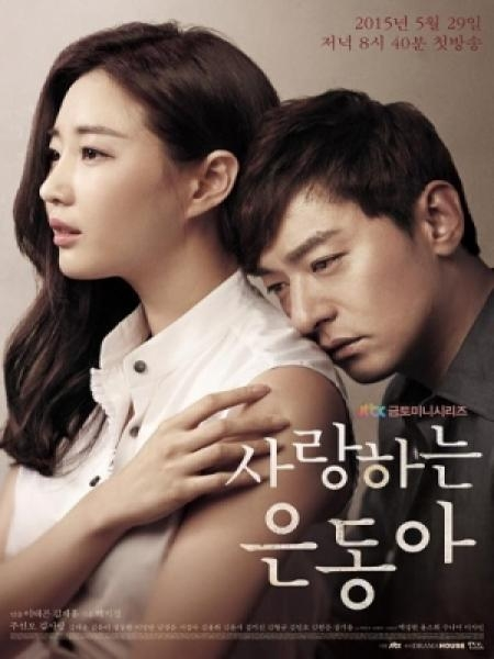 Watch Movie My Love Eun Dong