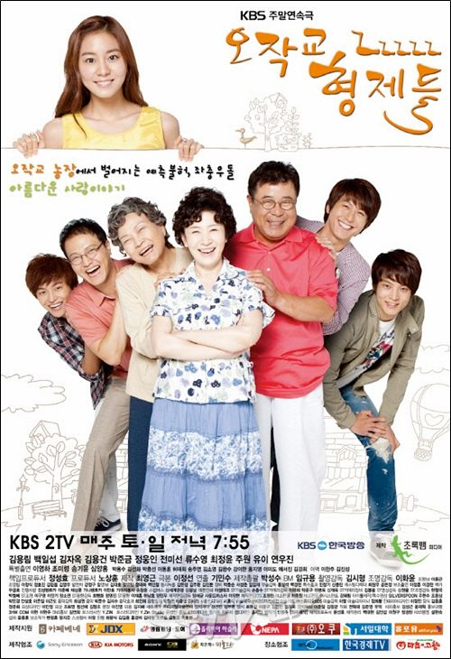 Watch Movie Ojakgyo Brothers