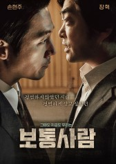 Watch Movie Ordinary Person
