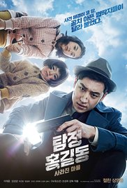 Watch Movie Phantom Detective