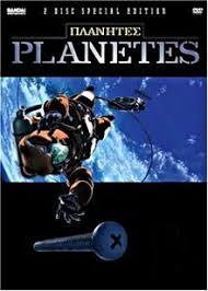 Watch Movie Planetes