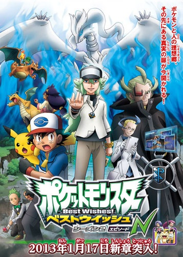 Watch Movie Pokemon: Best Wishes! - Season 2