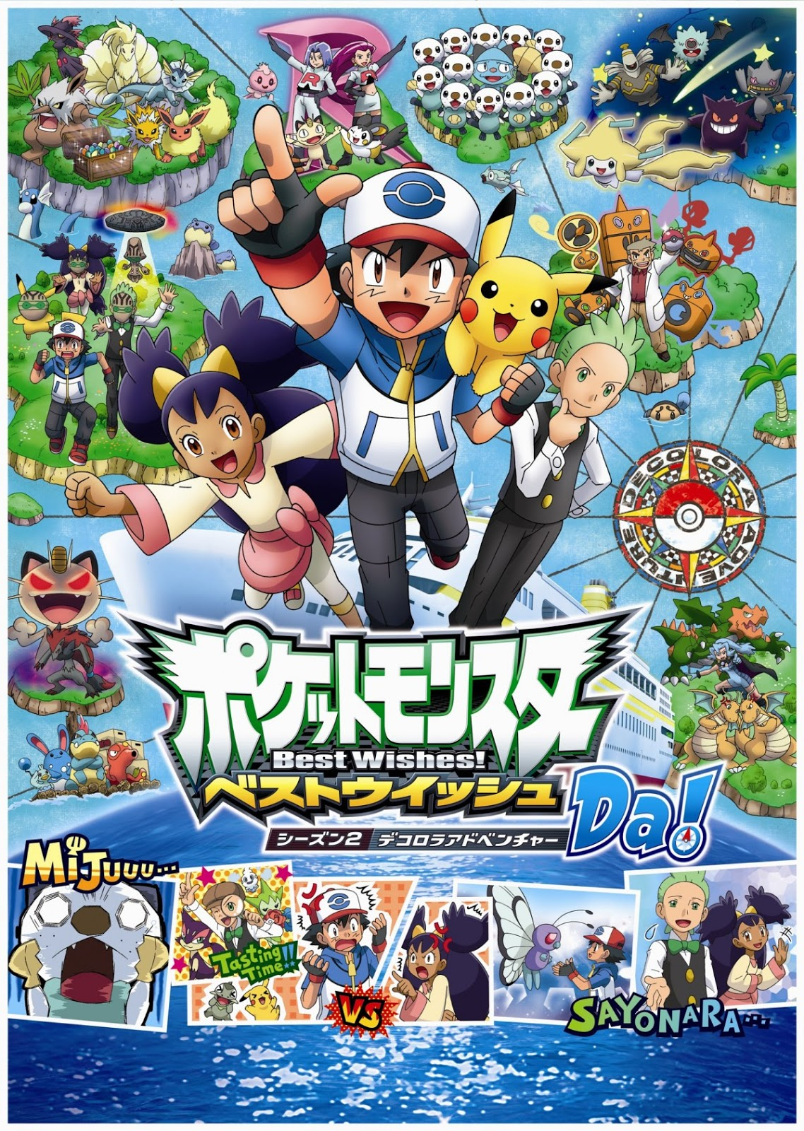Watch Movie Pokemon - Season 6