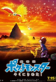 Watch Movie Pokemon the Movie: I Choose You!