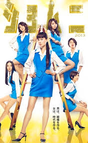 Watch Movie Power Office Girls - Season 4