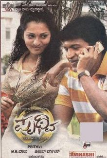 Watch Movie Prithvi