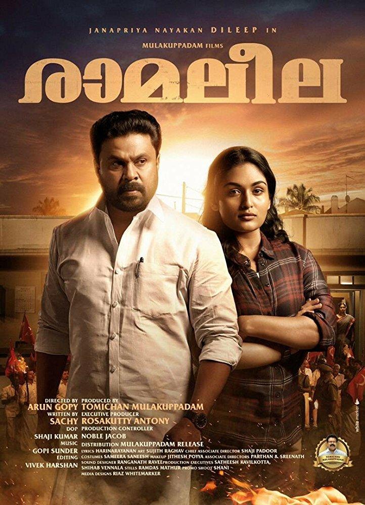 Watch Movie Ramaleela