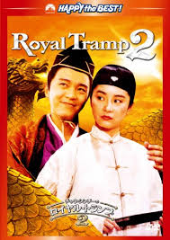 Watch Movie Royal Tramp Ii