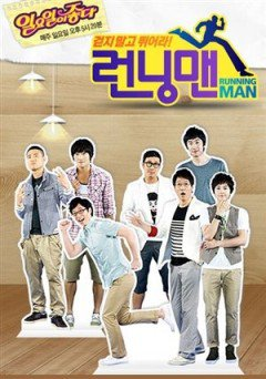 Watch Movie Running Man