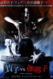 Watch Movie Sadako vs. Kayako