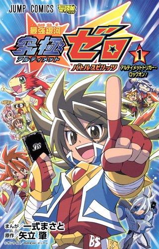 Watch Movie Saikyou Ginga Ultimate Zero: Battle Spirits