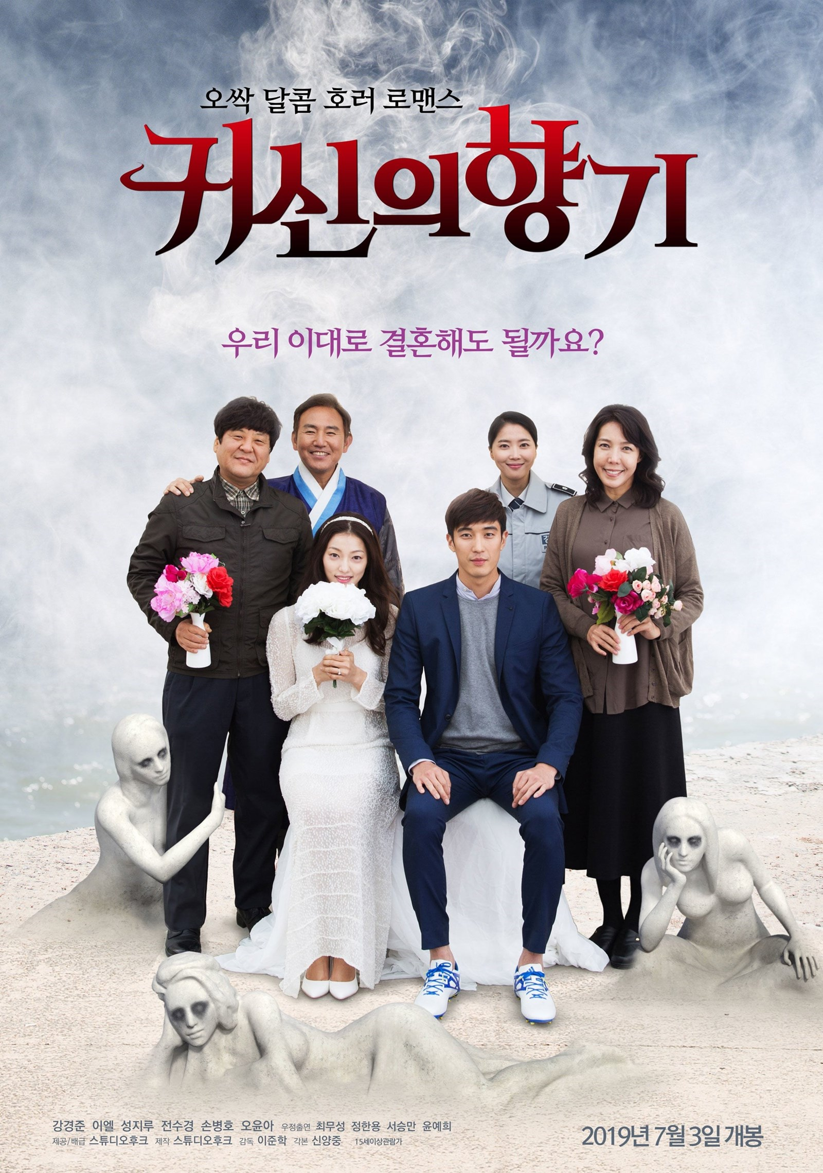 Watch Movie Scent of a Ghost