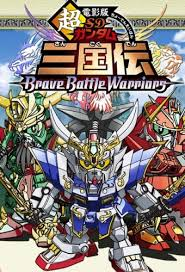 Watch Movie SD Gundam Sangokuden Brave Battle Warriors