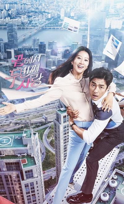 Watch Movie Second to Last Love
