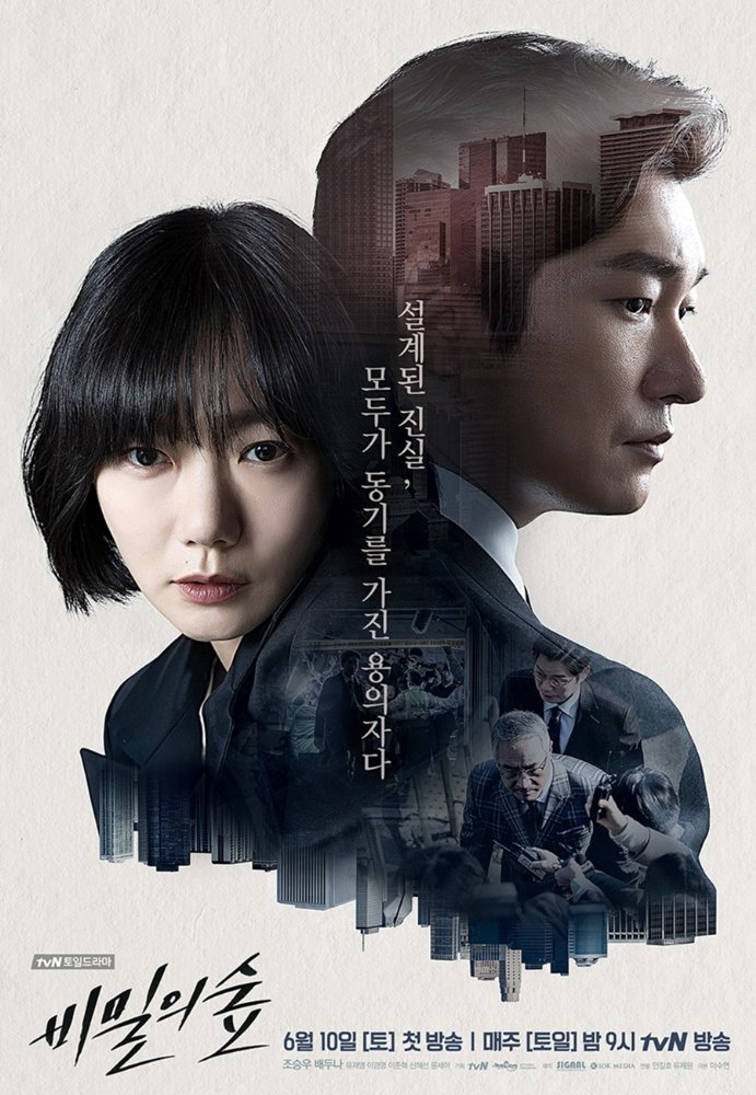 Watch Movie Secret Forest