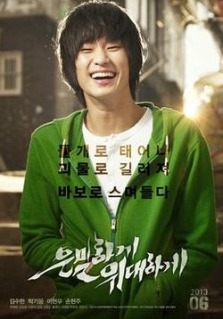 Watch Movie Secretly Greatly