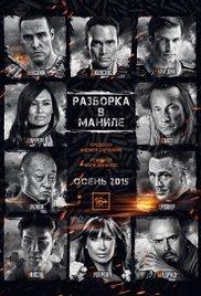 Watch Movie Showdown in Manila