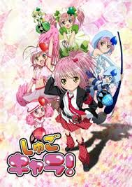 Watch Movie Shugo Chara