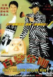 Watch Movie Sixty Million Dollar Man
