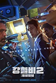 Watch Movie Steel Rain 2