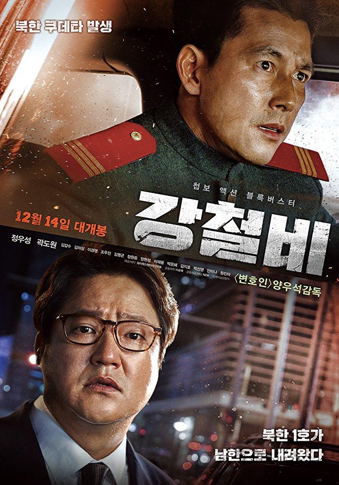 Watch Movie Steel Rain