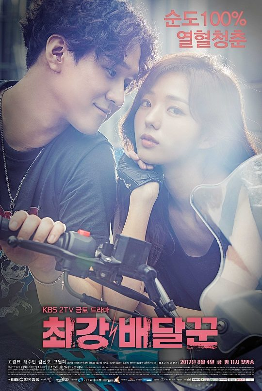 Watch Movie Strongest Deliveryman