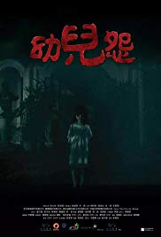 Watch Movie The Cursed