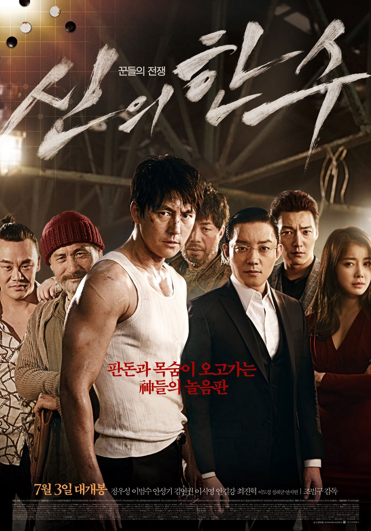 Watch Movie The Divine Move