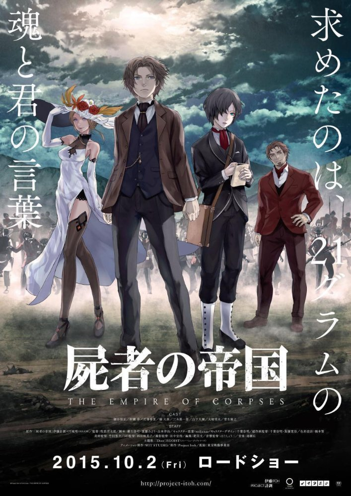 Watch Movie The Empire of Corpses
