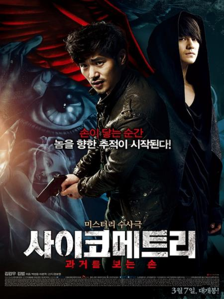 Watch Movie The Gifted Hand