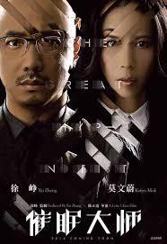 Watch Movie The Great Hypnotist