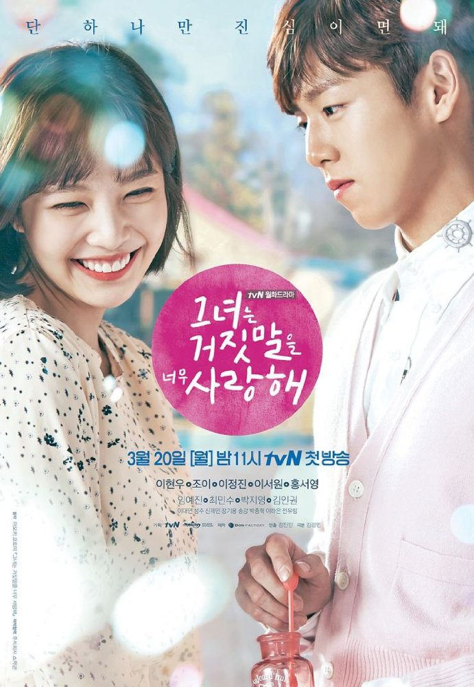 Watch Movie The Liar and His Lover