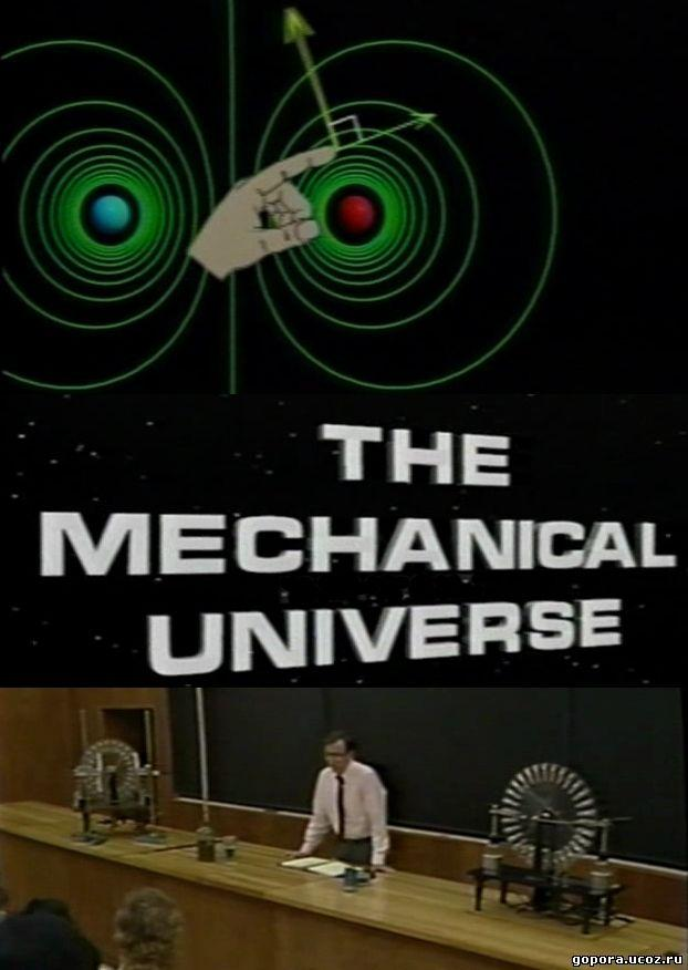 Watch Movie The Mechanical Universe... and Beyond - Season 1